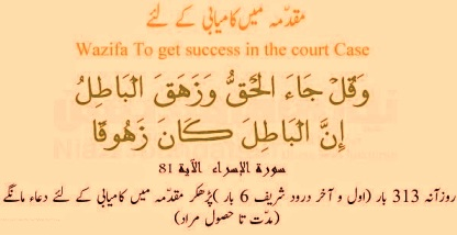 Wazifa To Win Court Case